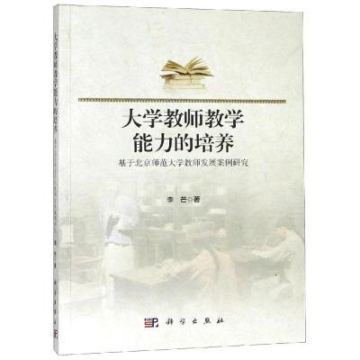 大學教師教學能力的培養:基于北京師范大學教師發展案例研究 教學方法及理論 李芒 新華正版