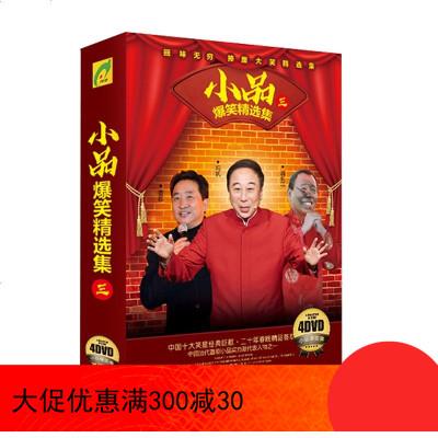 姜昆/冯巩/潘长江小品碟片dvd喜剧相声精选大全搞笑视频光盘碟片