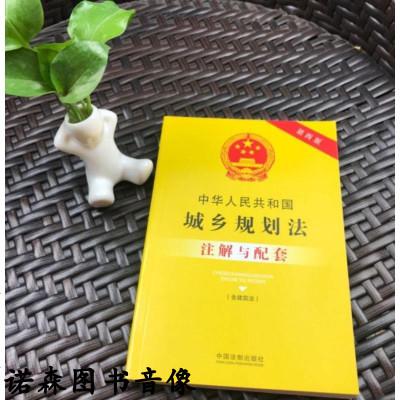 正版 中華人民和國城鄉規劃法注解與配套(含建筑法) 第四版/第4版 法律注解與配套叢書18 中國法制出版社 9