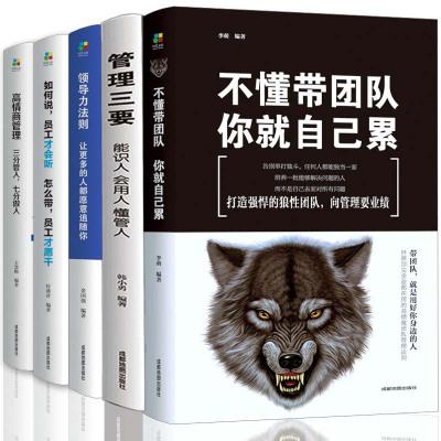 正版5册 不懂带团队你就自己累管理三要领导力高情商员工狼道书籍 企业管理学书籍领导力销售管理类管理方面的书籍