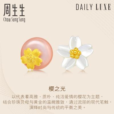 周生生(CHOW SANG SANG)黃金足金Daily Luxe吉祥系列櫻花耳釘90322E定價