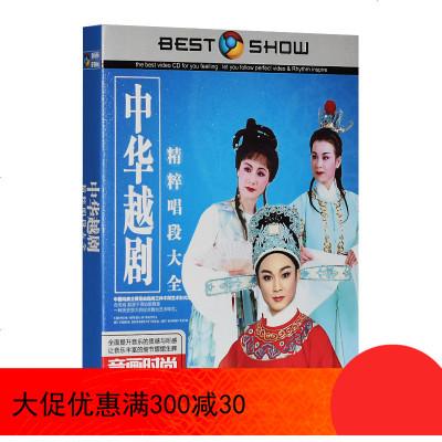 中華越劇戲曲名家名段正版高清視頻汽車載DVD歌曲碟片光盤
