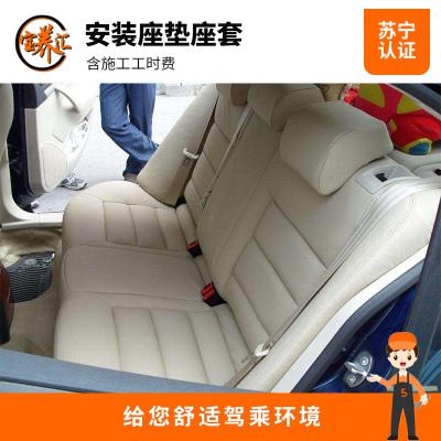 【寶養匯】汽車座墊座套安裝更換服務(本產品僅為工時費,不含實物產品)