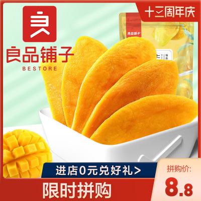 【良品鋪子】 芒果干108g*1袋 果脯零食水果干休閑食品小吃芒果片袋裝