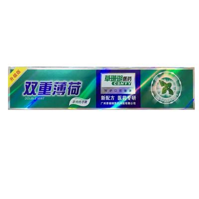草珊瑚醫藥 雙重薄荷牙膏 非傳統牙膏120克正品 3送1 5送2 10送5