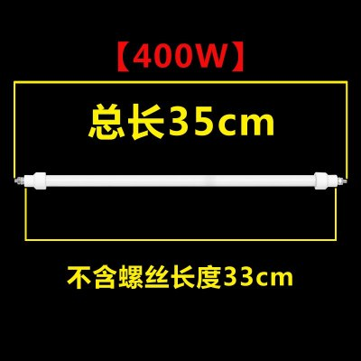 康寶消毒柜加熱燈管220v遠紅外線高溫電發熱管300W通用配件石英管 不含螺絲長度33厘米400W 一