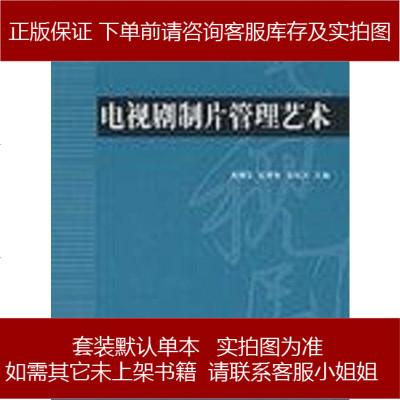 電視劇制片管理藝術 高福安 北京廣播學院出版社 9787810857260