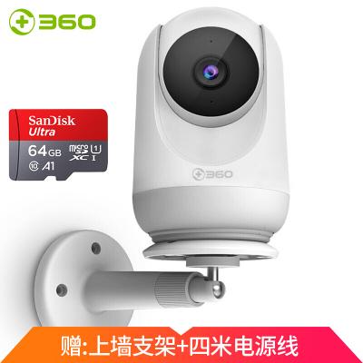 360 攝像頭監控 云臺標準版1080P wifi監控器高清夜視室內家用 手機無線網絡遠程智能攝像機+閃迪64G內存卡