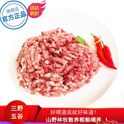 【順豐】野蠻香 東北長白山脈散養 黑豬肉 精瘦肉餡 新鮮后腿肉土豬肉 300g