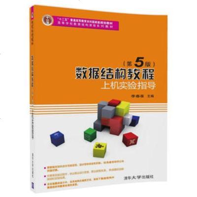 數據結構教程9787302455868清華