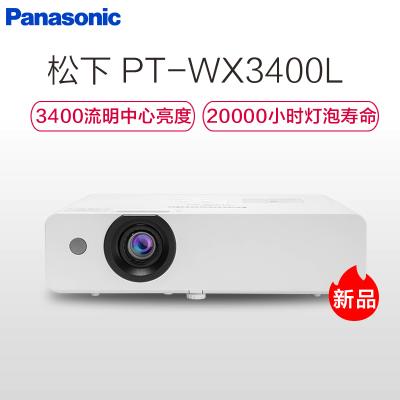 松下(Panasonic)投影仪PT-WX3400L家用商务办公教学家庭影院投影机 (3400流明 1024×768分辨率)亮度3300