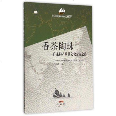 香茶陶珠--廣東特產及其文化交流之路/海上絲綢之路研究書系 博庫網