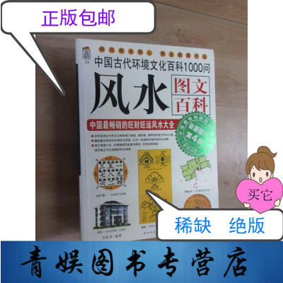【正版九成新】风水图文百科:中国古代环境文化百科1000问:1000个你应该了解的风水问题