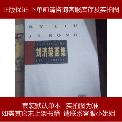 【手成新】刘济荣画集 不详 广东旅游出版社 9787805218861