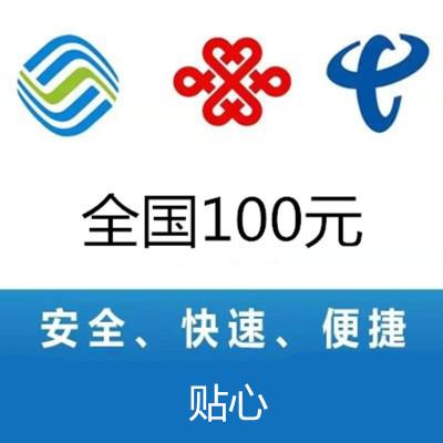 中國移動通信全國移動聯通電信三網 手機 話費充值 100元 快充直充 24小時自動充值快速到賬