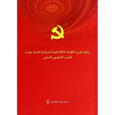 中國   D十八屆中央委員會D三次全體會議文件匯編:阿拉伯文9787119086460外文出版社