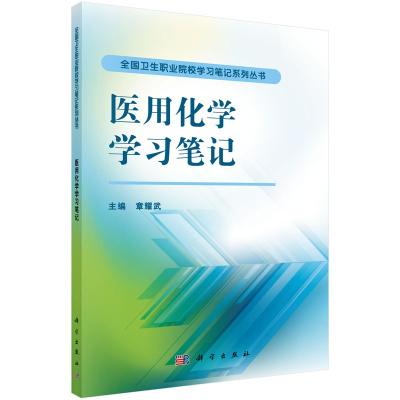 正版 醫用化學學習筆記 章耀武 科學出版社