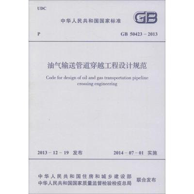 正版 油气输送管道穿越工程设计规范 无 中国计划出版社 1580242299 书籍