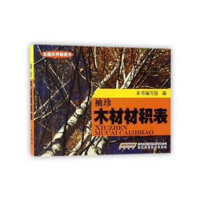 袖珍木材材積表