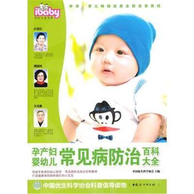 全新正版 孕產婦嬰幼兒常見病防治百科大全
