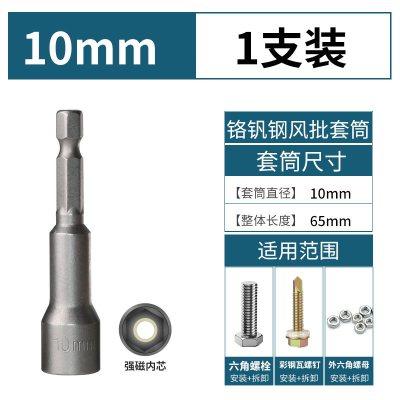 手電鉆套筒頭強磁閃電客電動螺絲刀內六角外六角扳手8mm帶磁套筒風批頭 10mm(單個)(拆M6螺母)