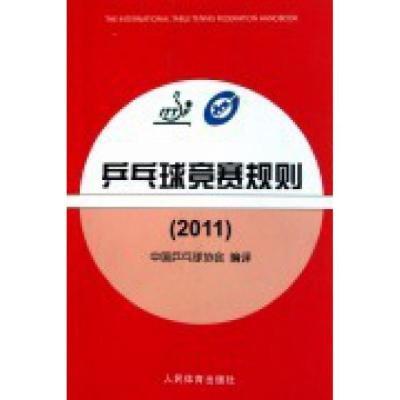乒乓球競賽規則(2011)中國乒乓球協會9787500940364