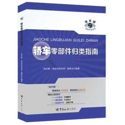 正版書籍 轎車零部件歸類指南 9787517502654 中國海關出版社