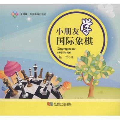 小朋友學國際象棋 趙蘭 著 文教 文軒網