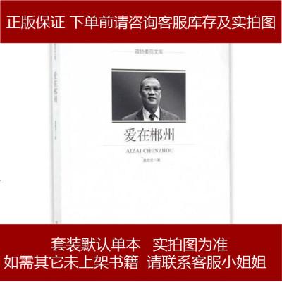 愛在郴州/政協委員文庫 9787503496851