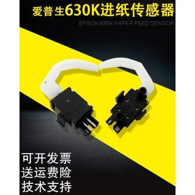 適用 EPSON愛普生 LQ630K進紙傳感器 愛普生LQ635K感應器80K