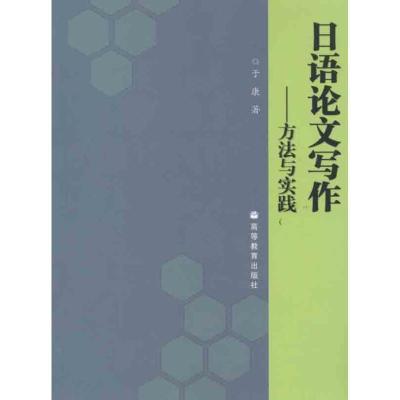 日語論文寫作:方法與實踐9787040246186高等教育出版社