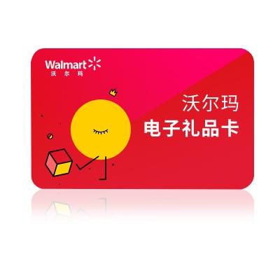 【电子卡】沃尔玛GIFT卡1000元 礼品卡 商超卡 超市购物卡 全国通用 员工福利(非本店在线客服消息请勿相信)