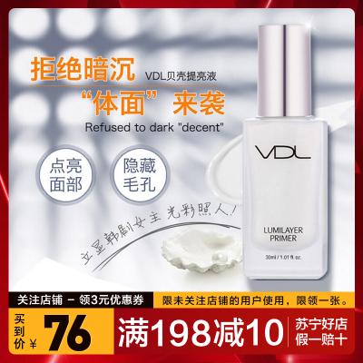 維也納(VDL)薇蒂艾兒粉底/遮瑕 貝殼提亮液妝前乳30ml 隱形毛孔 保濕隔離乳霜