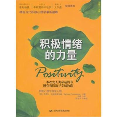 積極情緒的力量[美]芭芭拉.弗雷德里克森9787300129495中國人民大學出版社