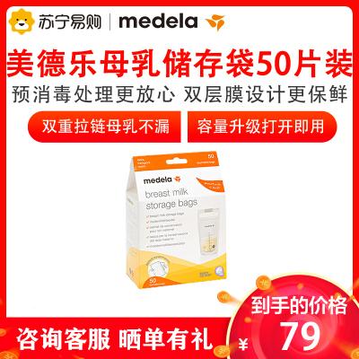 美德樂Medela儲奶袋存奶袋母乳保鮮袋180ml(50片裝)大容量預消毒打開即用雙重拉鏈保障母乳不漏