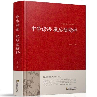 正版 中華諺語歇后語精粹 中國傳統文化經典薈萃 傳統文化國學經典書籍