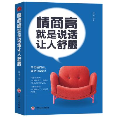 正版 情商高就是說話讓人舒服 人際交往語言表達能力口才訓練與溝通技巧談話力量幽默演講提高情商的書
