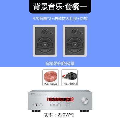 Yamaha/雅马哈 NS-IW470 家用吊顶音响功放hifi音箱吸顶喇叭套装