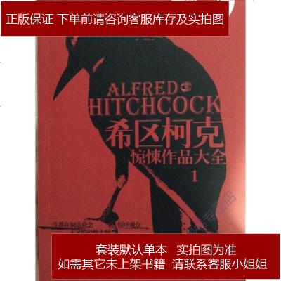 希區柯克驚悚作品大 [美]阿爾弗雷德·希區柯克 時代文藝出版社 9787538739923