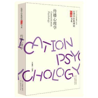 心理學經典理論應用書系:傳播心理學