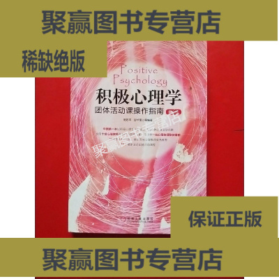 正版9層新 積極心理學團體課操作指南(第2版)
