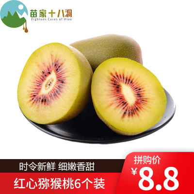 【年后2月5日发货】四川红心猕猴桃6个装 单果重90-110g 香甜细腻 偶数发货