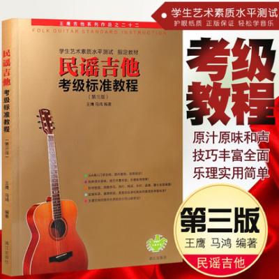 正版民謠吉他考級標準教程(第三版)王鷹吉他書初學者零基礎經典自學入彈唱吉他譜學生藝術素質水平測試教材1-10級