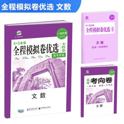 官方正品 2018版 全程模拟卷优选38套 文数 一线名卷5.3金卷系列