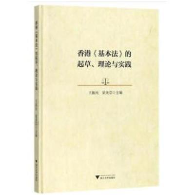 全新正版 香港《基本法》的起草、理论与实践