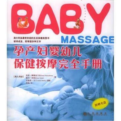 全新正版 孕產婦嬰幼兒保健按摩完全手冊(附VCD光盤一張)