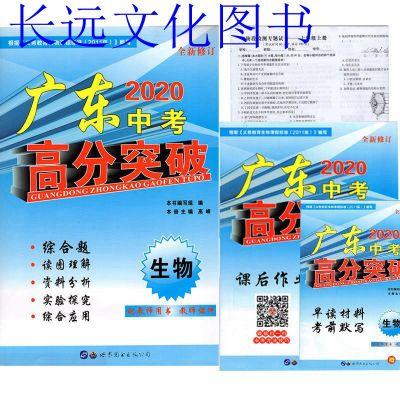 2020年广东中考高分突破生物 综合体 读图理解 资料分析 实验探究 综合应用 全新修订