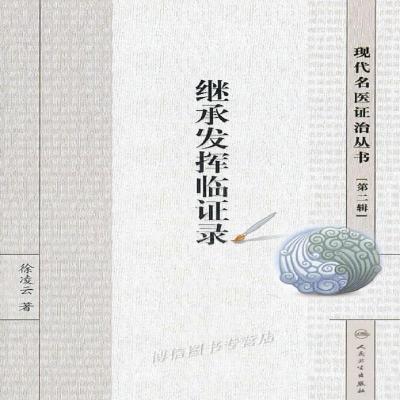 正版现代名医证治丛书(第二辑)继承发挥临证录 徐凌云著 人民卫生
