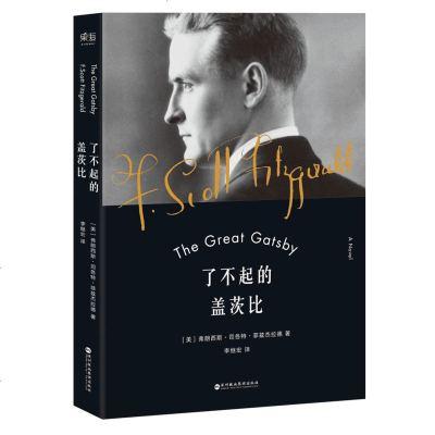 0905了不起的盖茨比(百万级 书《追风筝的人》《小王子》《与神对话》译者李继宏倾心翻译,读者口口相传的译本,全新