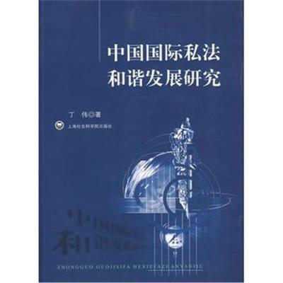 全新正版 中国私法和谐发展研究